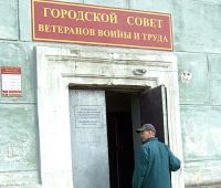 Совет ветеранов тут! Фото В. Бербенца