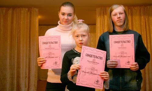 Юные поэты дипломанты I степени Елена Кобзева, Нина Прыгунова и Илья Павлов.  Фото В. Бербенца
