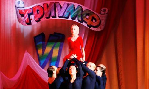 «Фантазия» покорила жюри и зрителей пластикой и                            экспрессией. Фото В. Капустина