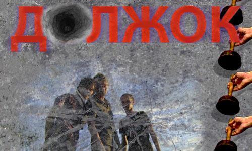 Афиша первого видеоролика «Должок».