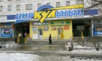 Торговый центр «Циркульный» находится в муниципальной собственности. Фото В. Капустина