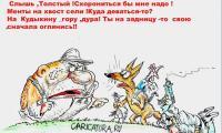 Карикатура взята с сайта www.caricatura.ru