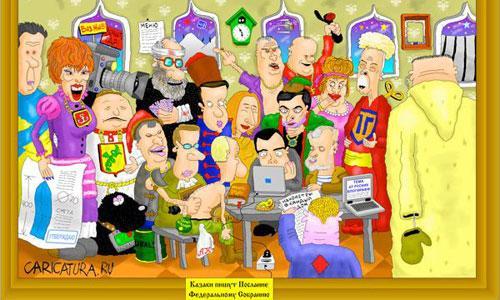 Карикатура Д. Бандуры «Казаки пишут письмо Федеральному собранию». Сайт caricatura.ru