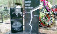 Идею памятника Михаилу Ситкину подсказал Николай Придеин: это трещина-излом между датами рождения и смерти, символизирующая внезапный уход из жизни. Фото В. Бербенца